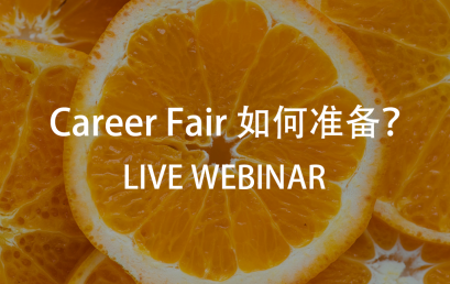 Live Webinar: Strategy to Prepare for Career Fair in Spring 2019