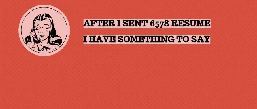 投了6578份简历,终于喜提心仪offer的我有6点建议想提给备战春招的你。。。