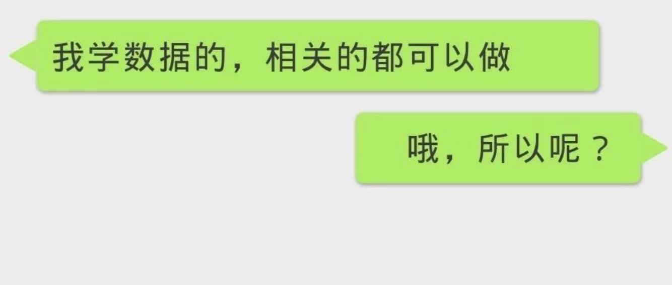 """""""数据全才""""心酸职场求生指南"""