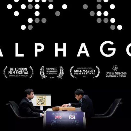 """豆瓣8.7分的AI纪录片——""""阿尔法围棋"""""""