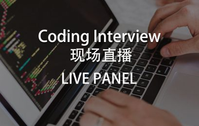 Live Webinar: Student English Algorithm Coding Interview, Live Broadcast to Show You