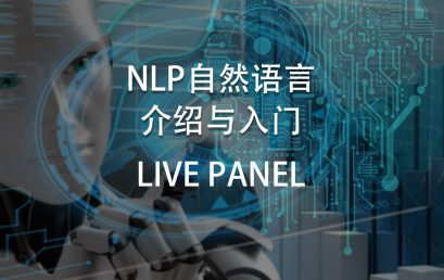 Live Webinar: Natural Language Technology Introduction and Job Opportunities