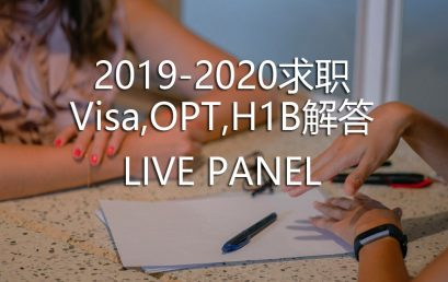 Live Webinar: Autumn Recruitment, Answer All Kinds of Difficult Questions for Visa, OPT and H1B !