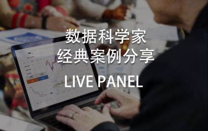 Live Webinar: Sharing of Data Scientists and Analysis of Successful Cases