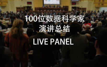 Live Webinar: 2019 Data Scientist Job Search Panel – Speech Summary From 100 Data Scientists