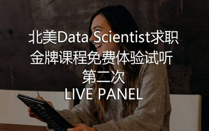 The 2nd Free Experience of Data Science Course