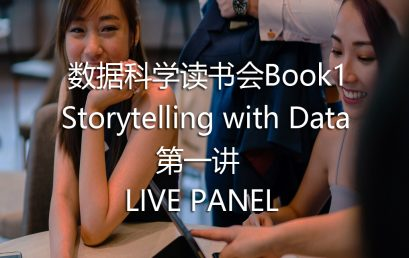 DS Book Club Book 1 – The 1st Lecture of Storytelling With Data