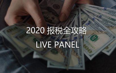Tax Declaration Strategy 2020