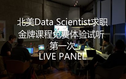 The 1st Free Experience of Data Science Course