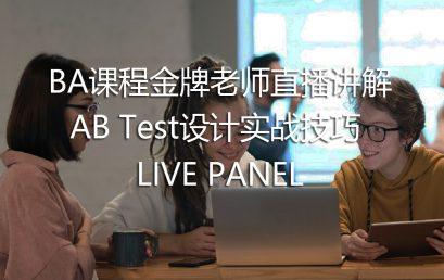 AB Testing Design Practical Skills