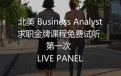 The 1st Free Experience of Business Analyst Course