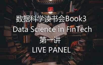 DS Book Club Book 3 – The 1st Lecture of Data Science in FinTech