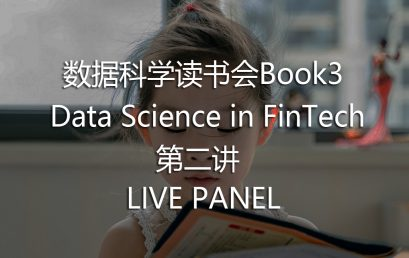 DS Book Club Book 3 – The 2nd Lecture of Data Science in FinTech