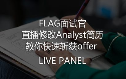 Online Live Modification of Analyst Resume by Flag Interviewer