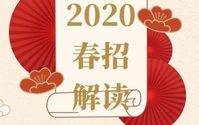 2020春招解读: Degree, Skills, Experience, Project,哪一个才是HR眼中的重点?