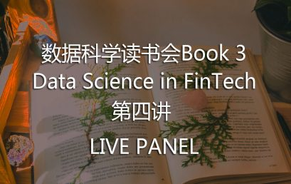 DS Book Club Book 3 – The 4th Lecture of Data Science in FinTech
