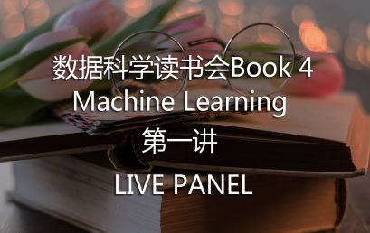 DS Book Club Book 4 – The 1st Lecture of Machine Learning