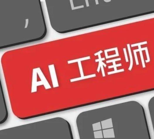 两年如何从计算机小白变成AI工程师?