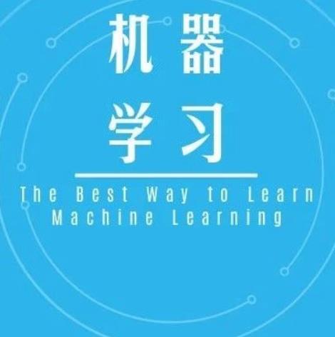 学习Machine Learning的最佳资源!