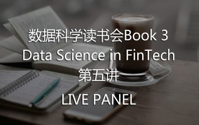 DS Book Club Book 3 – The 5th Lecture of Data Science in FinTech