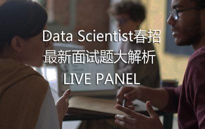 Interview Question Analysis of Data Scientist Spring Recruitment