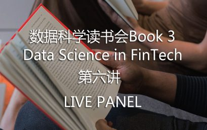 DS Book Club Book 3 – The 6th Lecture of Data Science in FinTech