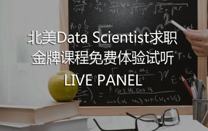 Free Experience of Data Science Course
