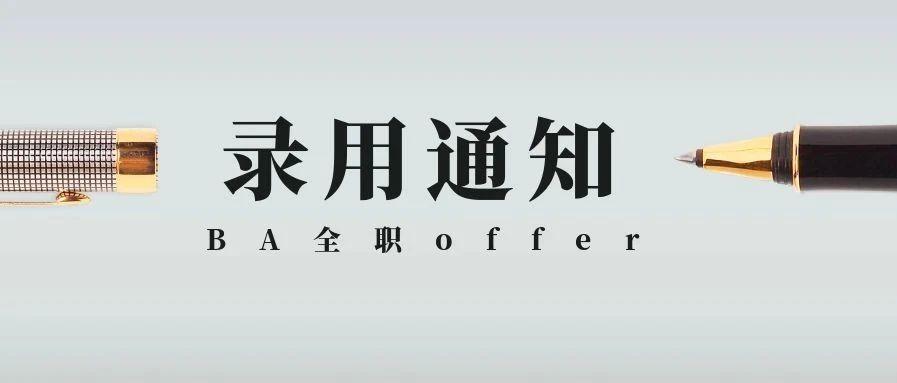 求职分享:BA/DA Full time Offer 面试流程全解析