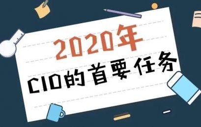 2020年CIO的首要任务:利用它们来提升你的职业生涯