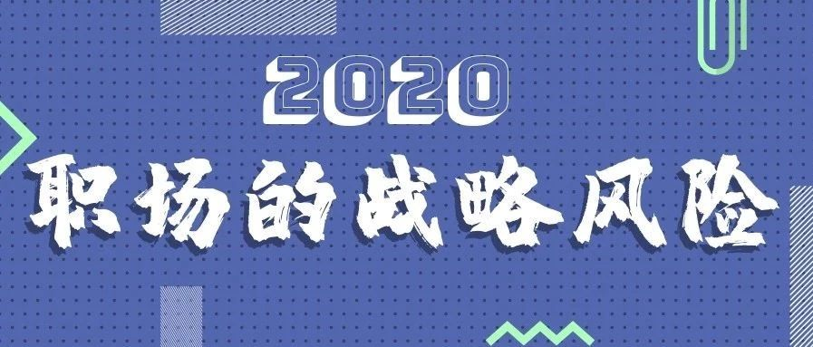 2020职场的七大战略风险