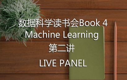 DS Book Club Book 4 – The 2nd Lecture of Machine Learning