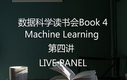 DS Book Club Book 4 – The 4th Lecture of Machine Learning