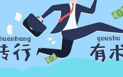 MBA转行商业分析师的四点建议
