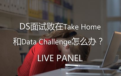 How to Deal With Take Home and Data Challenge in Job Interview?