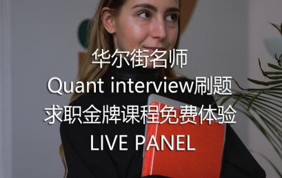 Free Experience of Quant Interview Course