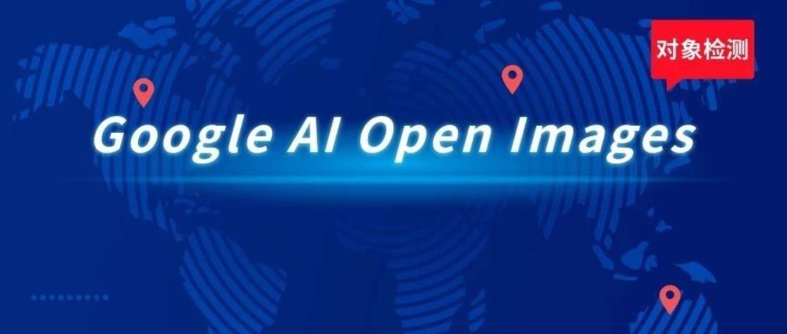 使用谷歌AI Open Images进行对象检测