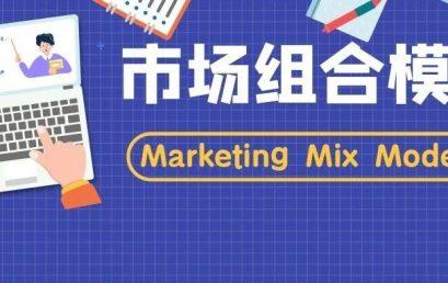 市场组合模型 Marketing Mix Model 你必须掌握的知识点