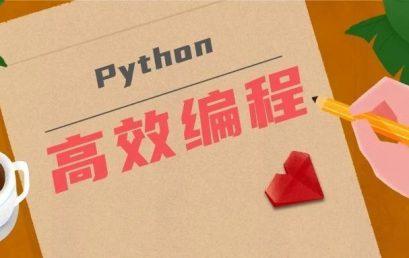 Python中的高效编程:Lambda/Map/Filter/Sorted
