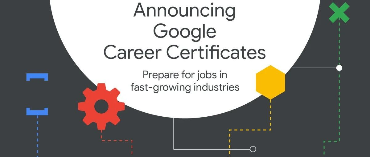 100000万奖学金!Google宣布为数据分析、项目管理和用户体验领域在线证书发钱啦!