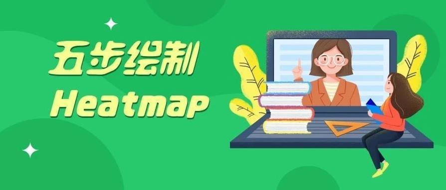 5步上手教你绘制Heatmap