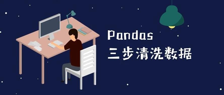 如何用Pandas 三步清洗数据?