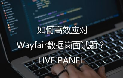 How To Deal With The Interview Questions Of Wayfair Data Post?