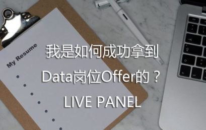 How to Get Data Offer?