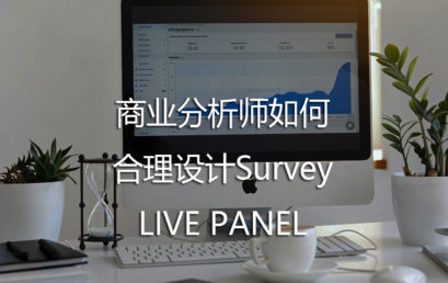 How do Business Analysts Design Survey?