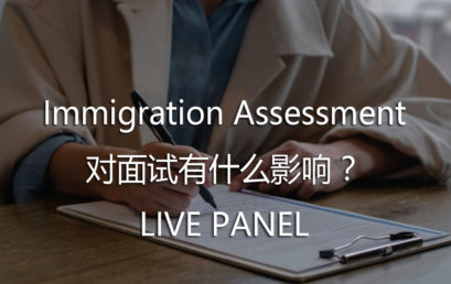 AI Pin: How does Immigration Assessment Affect You in the Interview?