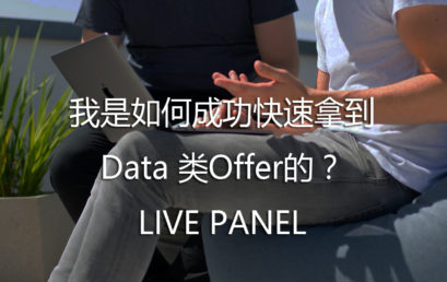How to Get the Data Offer Successfully?