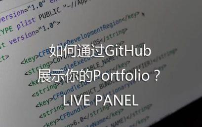 AI Pin: How to Show Your Portfolio Through GitHub?