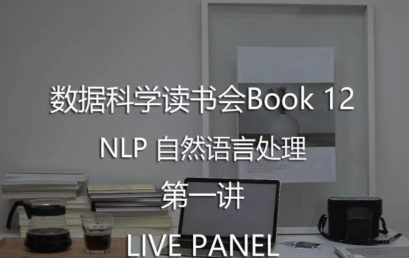 The 1st Lecture of Natural Language Processing