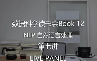 The 7th Lecture of Natural Language Processing