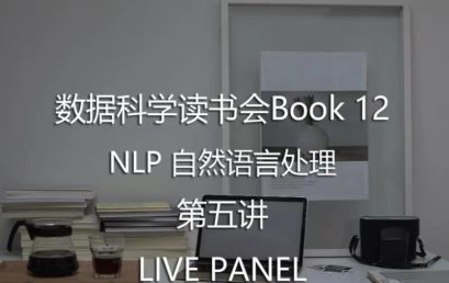 The 5th Lecture of Natural Language Processing